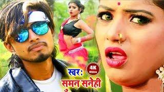 Bhojpuri Arkestra Video - देखते सामान हमर थर थार कापता - Suman Sanehi - सुमन सनेही
