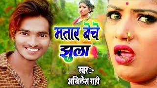 Popular Arkestra Song -  भतार बेचे झुला - Bhatar Beche Jhula - Akhilesh Rahi