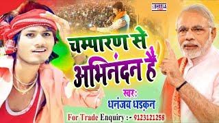Super Hits Song - Champaran Se Abhinandan Hai -  Dhannajay Dharkan - धनंजय धड़कन