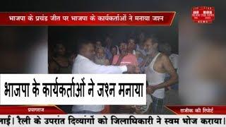प्रयागराज //-  भाजपा के तमाम कार्यकर्ताओं ने जश्न मनाया और ग्रामीणों में लड्डू बांटकर खुशी जाहिर