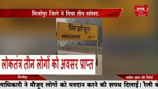 मिर्जापुर //-  मिर्जापुर एक ऐसा जिला है सबसे बड़े लोकतंत्र के तीन लोगों को अवसर प्राप्त हुआ