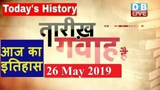 26 May 2019 | आज का इतिहास|Today History | Tareekh Gawah Hai | Current Affairs In Hindi | #DBLIVE