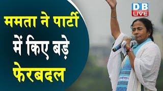 Mamata Banerjee ने पार्टी में किए बड़े फेरबदल | Mamata Banerjee ने भतीजे के कतरे पर |#DBLIVE