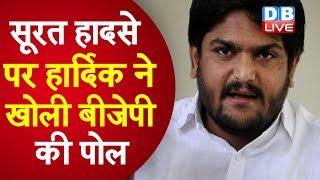 सूरत हादसे पर Hardik Patel ने खोली BJP की पोल   एक तरफ जश्न, दूसरी तरफ मातम  #DBLIVE