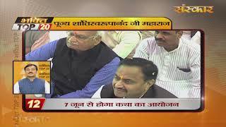 Bhakti Top 20 || 27 May 2019 || Dharm And Adhyatma News || Sanskar