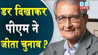 मोदी सरकार ने पूरा नहीं किया अपना वादा | नोबेल पुरस्कार विजेपा Amartya Senका BJP पर तंज |#DBLIVE