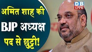 अमित शाह की BJP अध्यक्ष पद से छुट्टी ! शाह के बाद कौन होगा BJP का चीफ?#DBLIVE