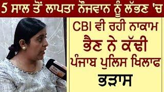 Faridkot में 5 साल से लापता यूवक को नहीं ढूंढ पाई CBI और Punjab Police