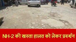 Jammu-Srinagar NH-2 की खस्ता हालत को लेकर प्रदर्शन, लोगों की कड़ी चेतावनी