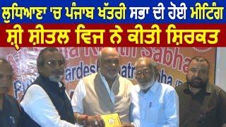 Ludhiana के Punjab Khatri Sabha की Meeting में Shri Shital Vij ने की शिरकत