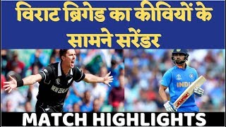 World Cup 2019 IND vs NZ, Practice Match Highlights: NZ win by six wickets || #INDIAVOICE