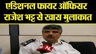 Surat  के Takshashila Complex  में घटी आग की घटना के बाद fire officer हुए सख्त...