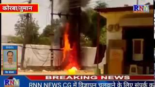 ब्रेकिंग न्यूज:-कोरबा/ग्राम तुमान के मोहल्ले में लगे ट्रांसफार्मर पर शॉर्टसर्किट की वजह से लगी आग।