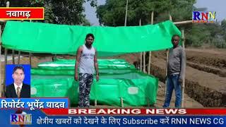 जांजगीर चाम्पा/नवागढ़/ग्राम पंचायत अमोरा में बन रहे 136 गौठान निर्माण से सुधरेगी गांव की अर्थव्यवस्था