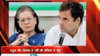 कांंग्रेस कार्यसमिति की बैठक खत्म, राहुल गांधी और प्रियंका गांधी ने नहीं की मीडिया से बात