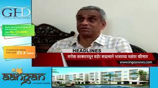 Goa News Headlines