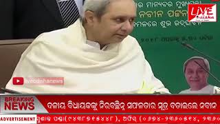 Namaskar Odisha : 27 May 2019