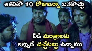ఆకలితో 10 రోజులన్నా బతకొచ్చు వీడి మంత్రాలకు ఇప్పుడే చచ్చేటట్టు ఉన్నాము  - Latest Telugu Movie Scenes