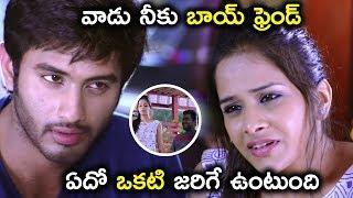 వాడు నీకు బాయ్ ఫ్రెండ్ ఏదో ఒకటి జరిగే ఉంటుంది - Latest Telugu Movie Scenes