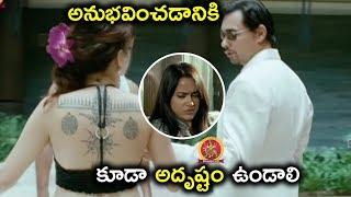 అనుభవించడానికి కూడా అదృష్టం ఉండాలి - Latest Telugu Movie Scenes