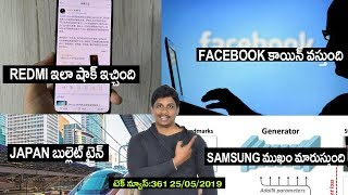 Technews in telugu 361: samsung m40,redmi k20 with 730,bullet train,mobile banking,stadia google