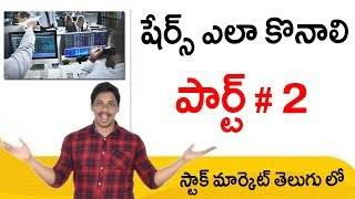 How to buy shares for beginners in telugu Part # 2
