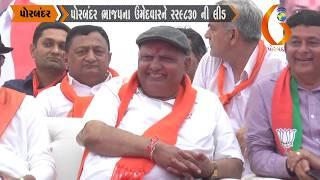Gujarat News Porbandar 24 05 2019