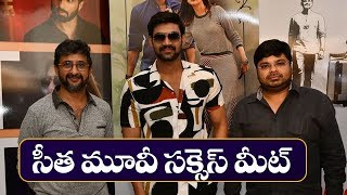 Sita Movie Success Meet || Bellamkonda Srinivas || Director Tja | Top Telugu TV