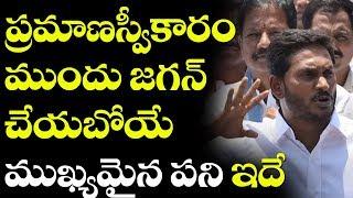 ప్రమాణస్వీకారం ముందు జగన్ చేయబోయే పని ఇదే | YS Jagan Pramana Swikaram | Top Telugu TV