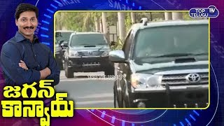 YS Jagan new convoy in Hyderabad | AP New CM | Andhra Pradesh New Cm Convoy | Top Telugu TV