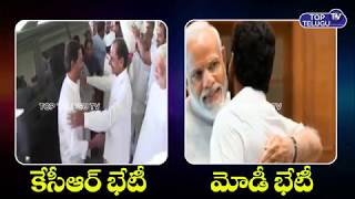 Jagan Meets Kcr VS Jagan Meets Modi | YS Jagan Mohan Reddy Latest News | Top Telugu TV