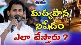 మద్యపాన నిషేధం ఎలా చేస్తారు?   YS Jagan About Liquor Ban in Andhra Pradesh   Top Telugu TV