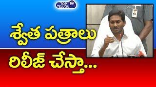 శ్వేతా పత్రాలు రిలీజ్ చేస్తా  | Ap New CM YS Jagan Mohan Reddy About White Papers | Top Telugu TV