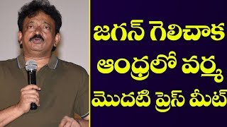 RGV Live | Ram Gopal Varma lakshmi's ntr Press Meet | Top Telugu TV