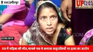 राठ में महिला की मौत,मायके पक्ष ने लगाया ससुरालियों पर हत्या का आरोप
