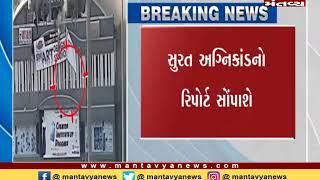 Surat અગ્નિકાંડનો CMને સોંપાશે રિપોર્ટ - Mantavya News