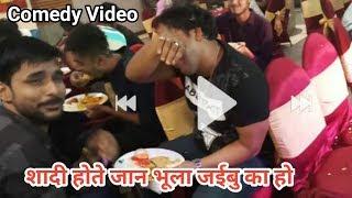 bhojpuri comedy video 2018    शादी होते जान भूला जइबू का हो    khesari lal writter pawan pandey