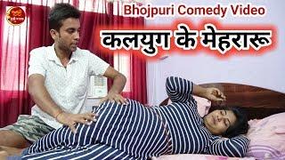 Comedy Video    कलयुग के मेहरारू    Kalyug Ke Mehraru    सच्ची घटना का विडियो