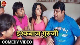 COMEDY VIDEO    इश्कबाज़ गुरूजी    Ishqbaaz Guruji     Bhojpuri Funny 2018 - GUDGUDI