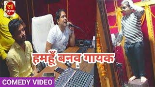 COMEDY VIDEO || हमहुँ बनव गायक || Hamhu Banav Gayak ||  भोजपुरी देहाती कॉमेडी 2018