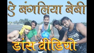 Ye Bangaliya Baby Super Dance   HD VIDEO # ये बंगलिया Baby - बोल न कब देबी DJ Song