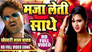 मजा लेती साथै - Maja Leti Sath - Full HD Video Song - Khesari Lal Yadav - Chandani Singh Official