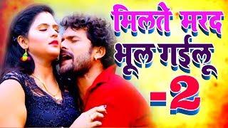 मिलते मरद हमके भूल गईलू २ - Milate Marad Hamke Bhul Gailu 2 - 4K Video - Khesari Lala Yadav