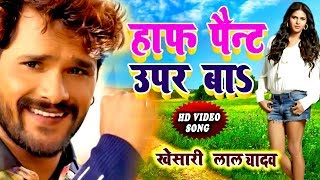 हाफ पेंट ऊपर बा - Half Paint Uper Ba - Full Video HD Song - Kheshari Lal Yadav & Chandni Singh