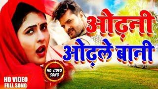 ओढ़नी ओढले बानी - Odhani Odhale Bani - Full HD Video - Khesari Lal Yadav - Chandani Singh