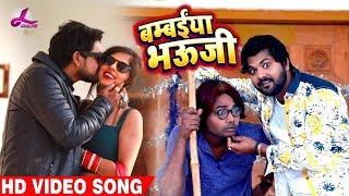 Samar Singh का भोजपुरी #Live #Video Song - बम्बईया भउजी - #Bambaiya Bhauji - Bhojpuri Songs 2019 New
