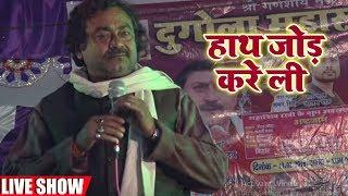 Dugola Program - हाथ जोड़ करे ली - kamalakant misra : Bhojpuri Stage Show  2018