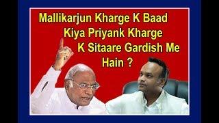 Mallikarjun Kharge K Baad Kiya Priyank Kharge K Sitaare Gardish Me Hain ? A.Tv News 27-5-2019