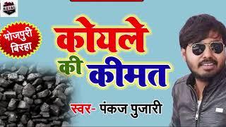 #Pankaj Pujari का सुपरहिट बिरहा - कोयले की किमत - Koyale Ki Kimat - Bhojpuri Birha 2018
