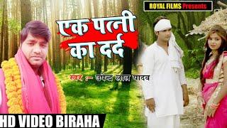 2019 का दिल छु देने वाला बिरहा -  पत्नी का दर्द - Upendra lal Yadav - Bhojpuri Birha 2019
